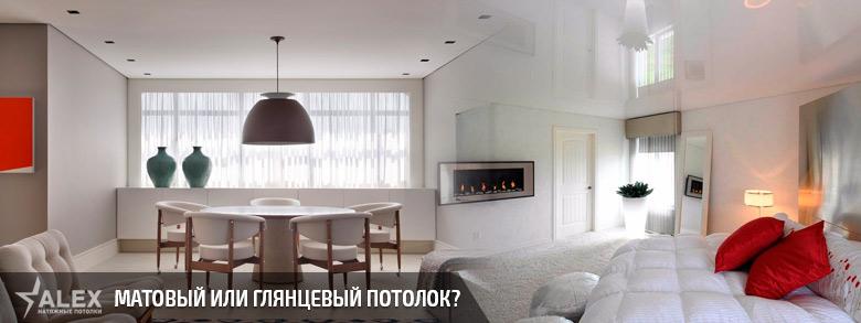 Какой натяжной потолок лучше матовый или глянцевый: как сделать выбор