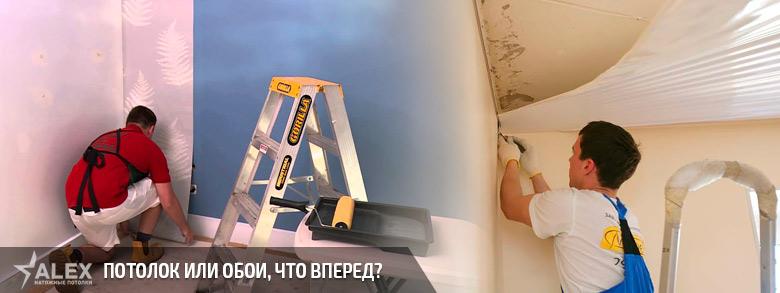 Как клеить обои с натяжным потолком?