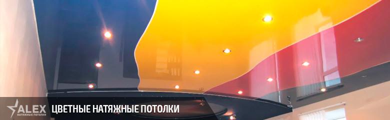 Цветные натяжные потолки в Туле - 340 рублей за кв.м.