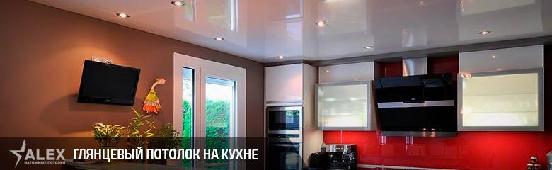 Глянцевый натяжной потолок на кухне - от 290 р./м2