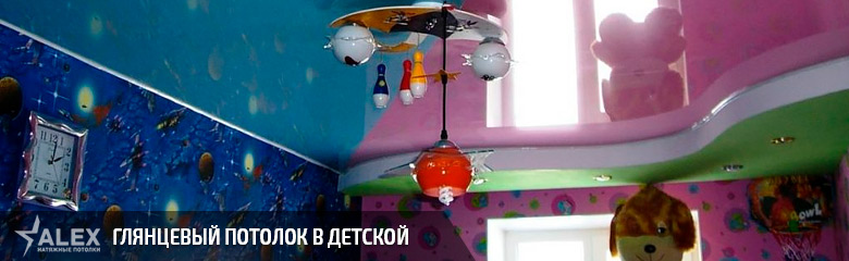 Глянцевый натяжной потолок в детской - от 290 р./м2
