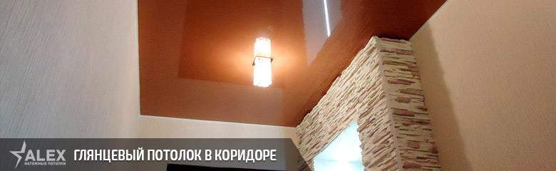 Глянцевый натяжной потолок в коридоре - от 290 р./м2