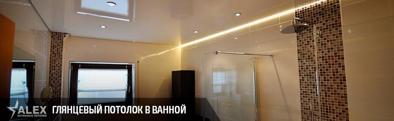 Глянцевый натяжной потолок в ванной - от 290 р./м2