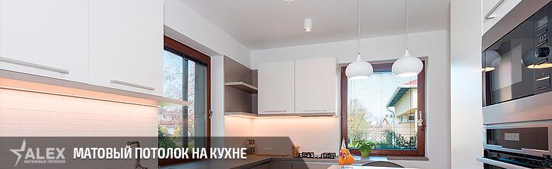 Матовый натяжной потолок в кухне - от 290 р./м2