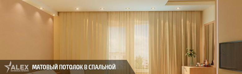 Матовый натяжной потолок в спальной - от 290 р./м2