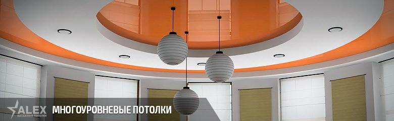Многоуровневые и двухуровневые потолки - 1200 р. за кв.м.