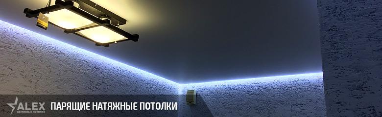 Парящие натяжные потолки в Туле, монтаж и установка от 1200 рублей за кв.м.