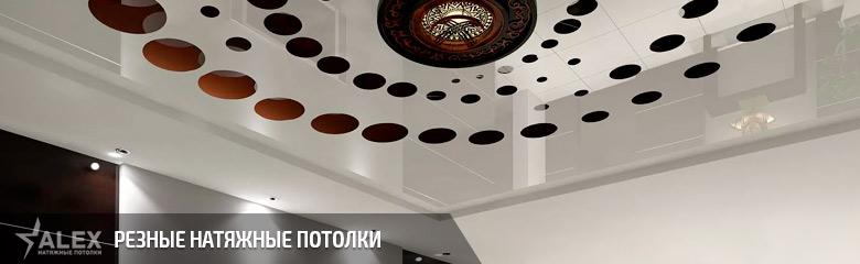 Резные натяжные потолки от 900 рублей за кв.м.