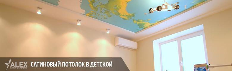 Сатиновый натяжной потолок в детской - от 290 р./м2