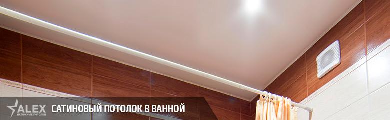 Сатиновый натяжной потолок в ванной - от 290 р./м2