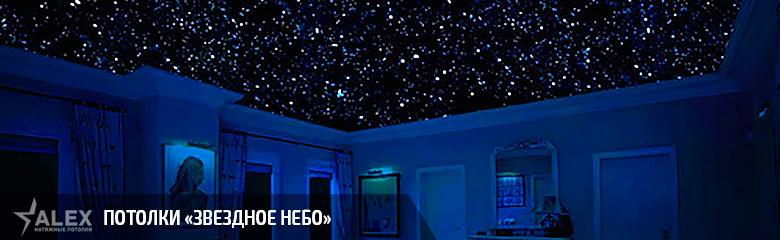 Натяжные потолки Звездное небо в Туле, монтаж и установка от 8000 рублей за кв.м.