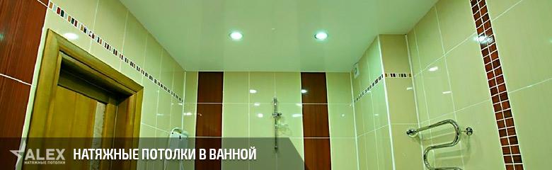Натяжные потолки в ванную - от  руб./м2
