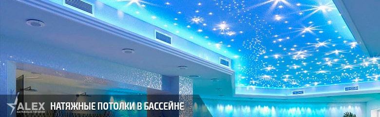 Глянцевые натяжные потолки для бассейна – где заказать в Туле, цена, фото