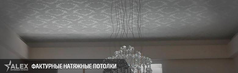 Резные натяжные потолки от 450 рублей за кв.м.