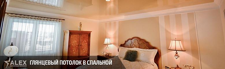 Глянцевый натяжной потолок в спальной - от 290 р./м2