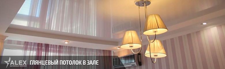 Глянцевый натяжной потолок в зале - от от 230 р./м2