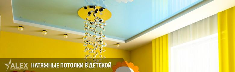 Натяжные потолки для деской комнаты