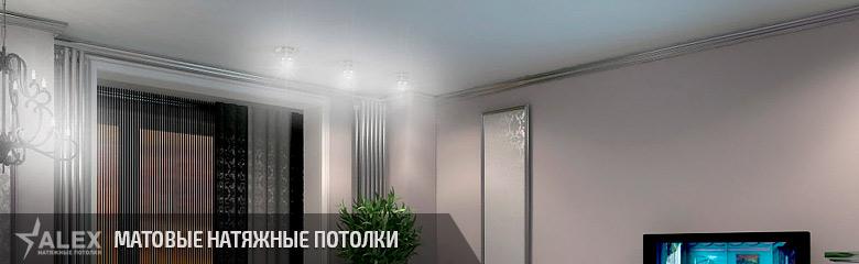Матовые натяжные потолки в Туле - от 290 руб./м2