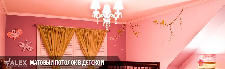 Матовый натяжной потолок в детской - от 290 р./м2