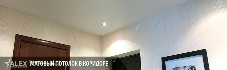 Матовый натяжной потолок в коридоре - от 290 р./м2