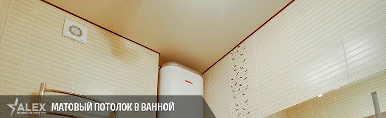 Матовые натяжные потолки в ванную комнату –  сколько стоят, где заказать в Туле, цена за кв. м.