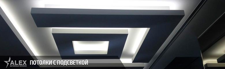 Натяжные потолки с подсветкой - от 200 руб