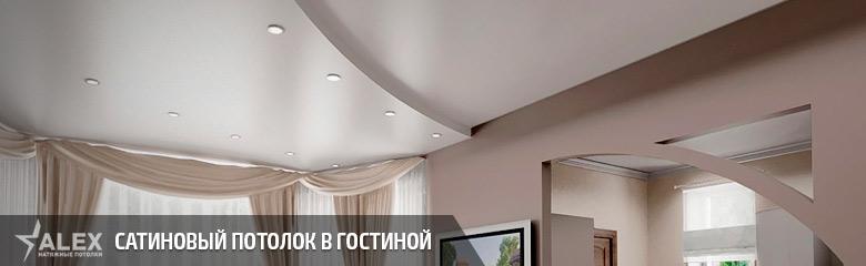 Сатиновый натяжной потолок в гостиной - от от 230 р./м2