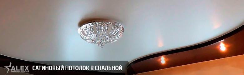 Сатиновый натяжной потолок в спальной - от от 230 р./м2