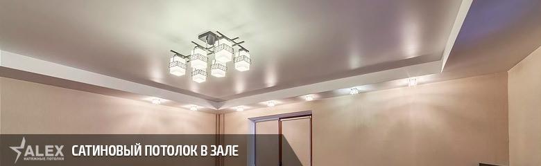 Сатиновый натяжной потолок в зале - от от 230 р./м2
