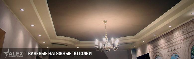 Тканевые натяжные потолки в Туле - от 850 руб./м2