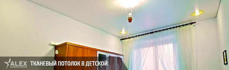 Тканевый натяжной потолок в детской - от 850 р./м2