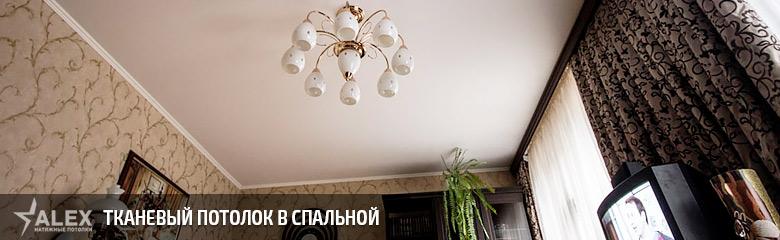 Тканевый натяжной потолок в спальне - от 850 р./м2