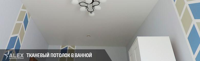 Тканевый натяжной потолок в ванной - от от 600 р./м2